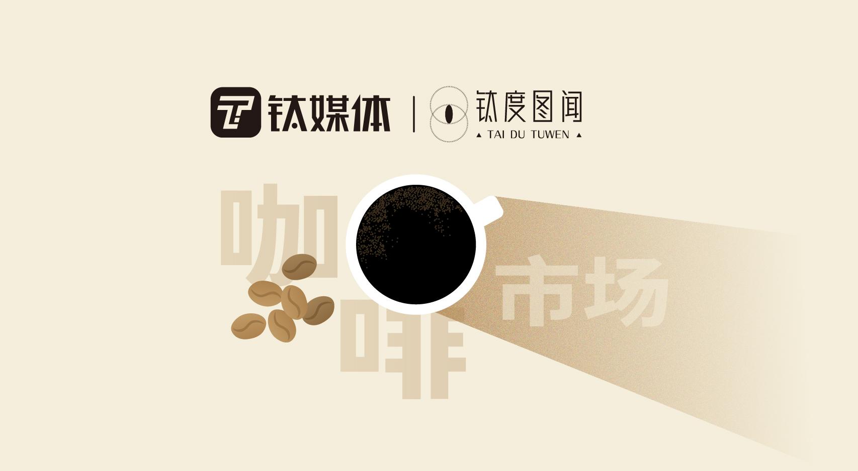 <em>资本</em>进场,品牌涌现,一图读懂中国咖啡市场进化史 | 钛度图闻