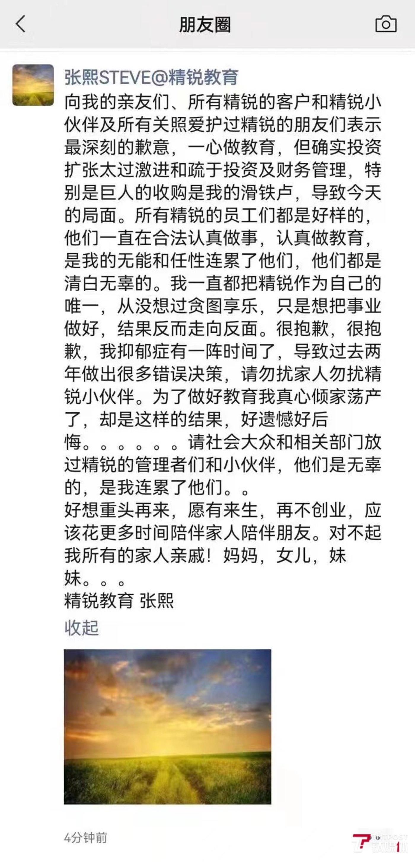疑似精锐教育董事长张熙的朋友圈
