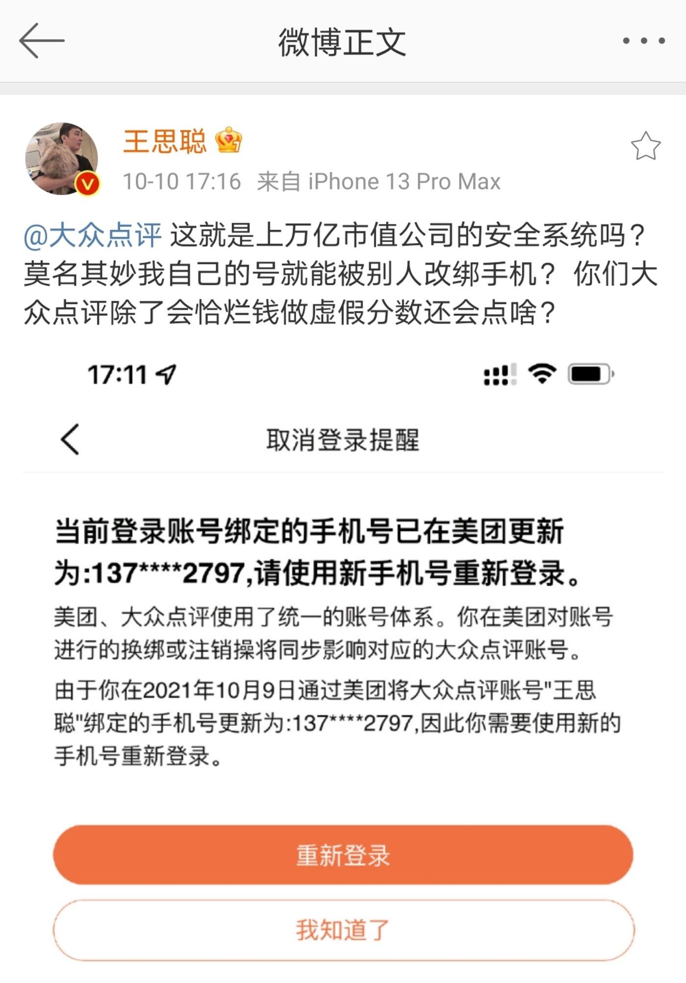王思聪美团盗号微博维权