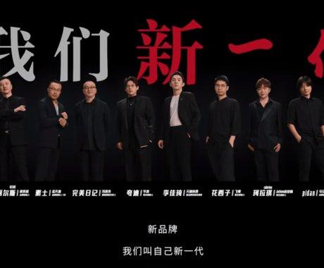 上半年刷屏的《爆款中国》推出双十一特辑:忘记爆款,留名时代