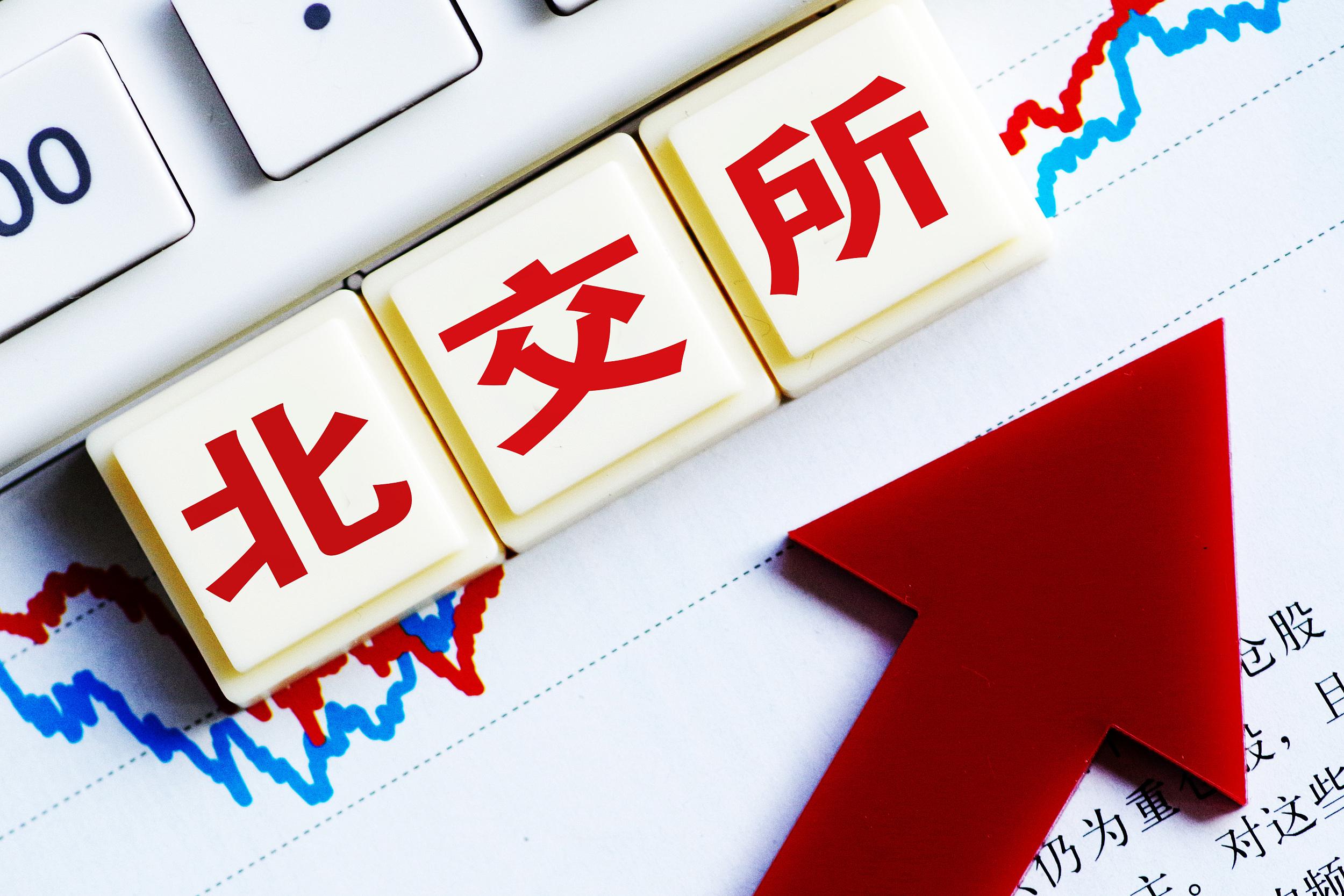 """北交所掌门人首次发言,明确服务创新型中小企业,发展普惠金融""""中国方案"""""""