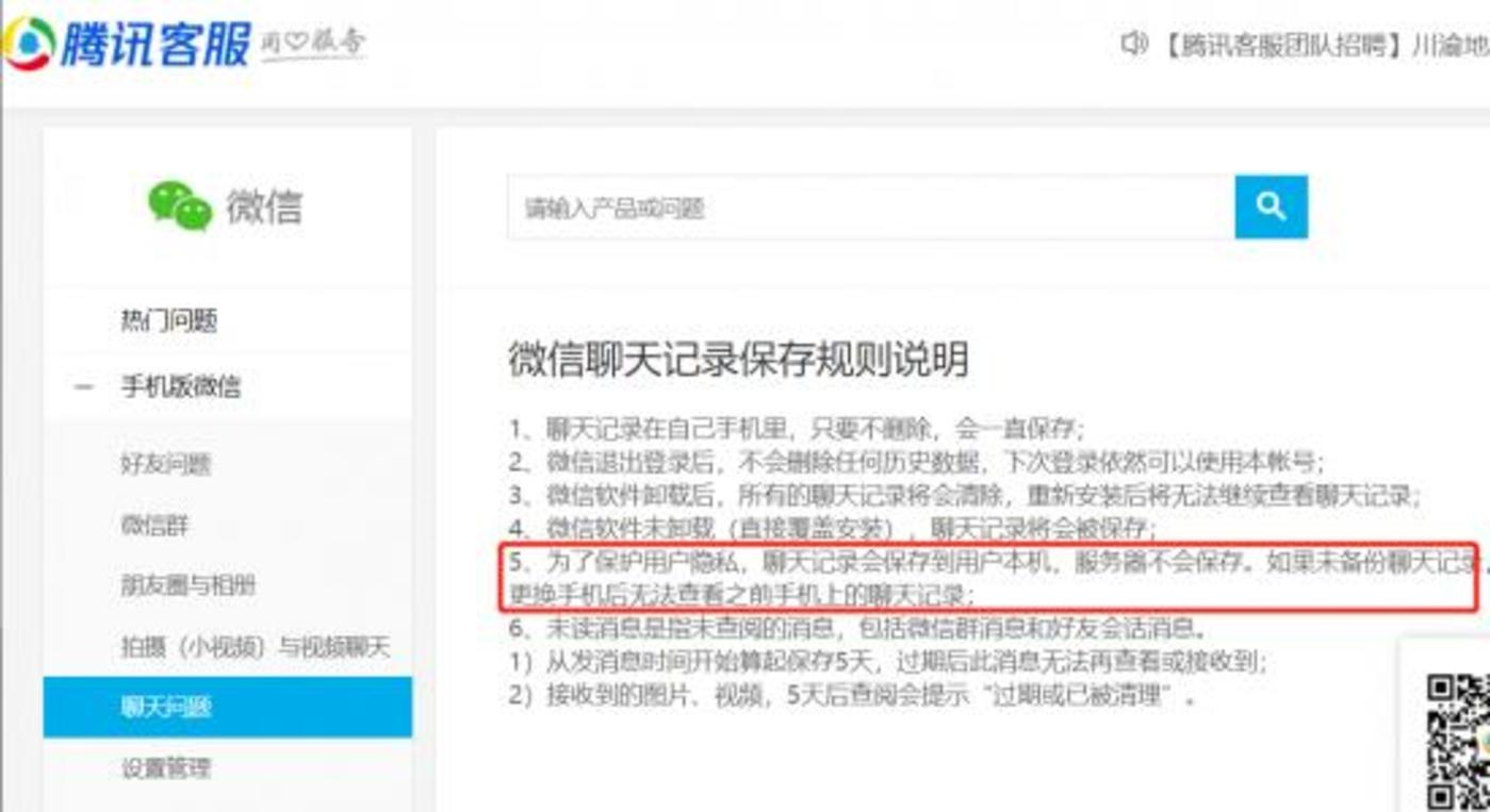 图源:腾讯客服网站