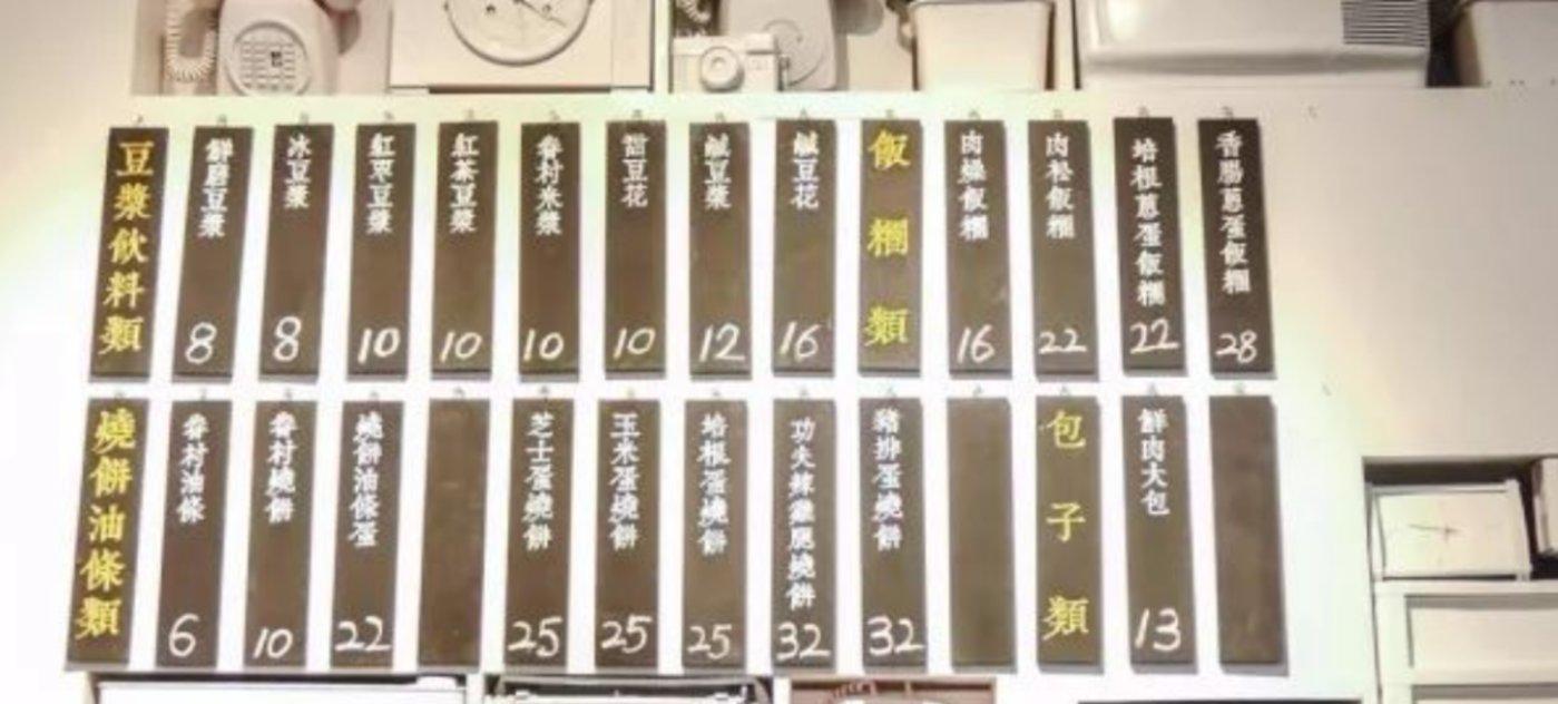 桃园眷村一碗豆浆8元、一根油条6元、一碗豆腐脑16元、烧饼夹菜几乎都是25元以上