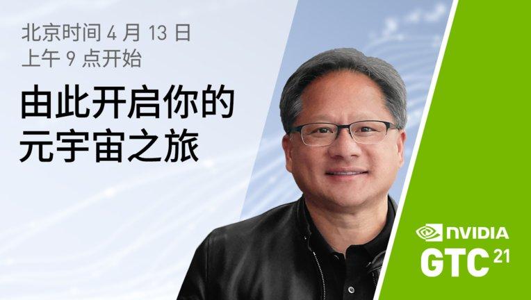 GTC 2021 NVIDIA CEO黄仁勋主题演讲