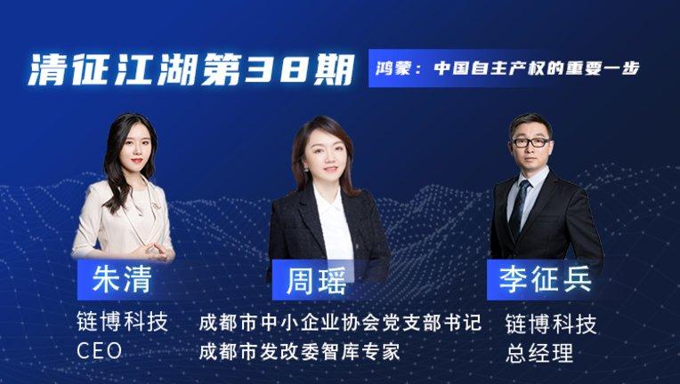 清征江湖 第38期  鸿蒙:中国自主产权的重要一步