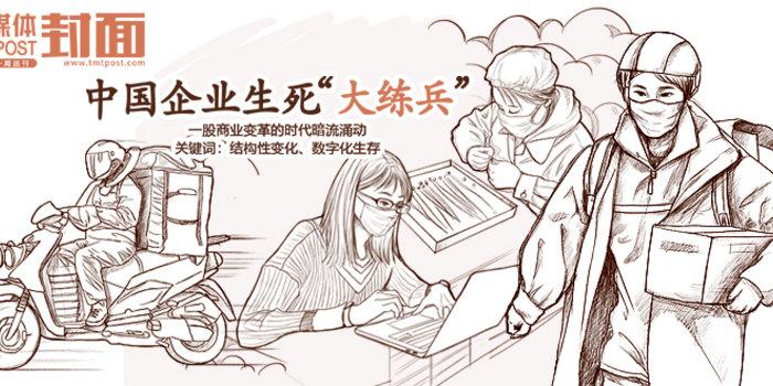 钛媒体封面:庚子之疫,中国企业生死大练兵
