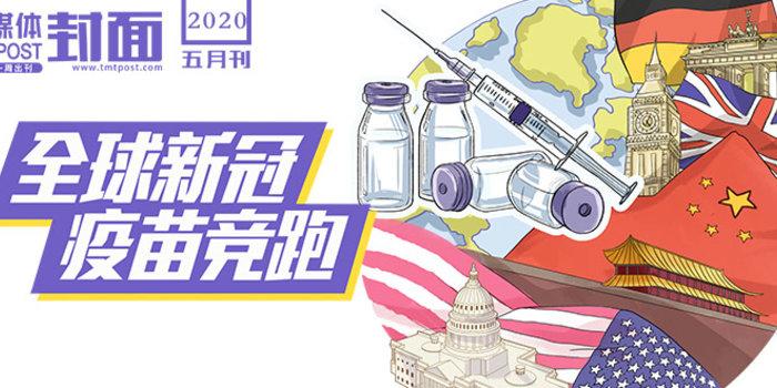 钛媒体封面·全球新冠疫苗竞跑