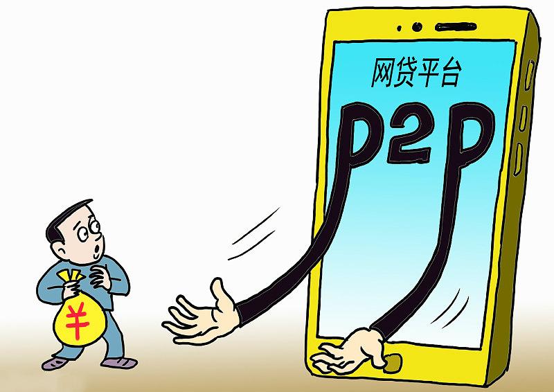 P2P 爆雷潮