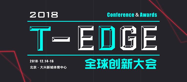 2018 T-EDGE 全球创新大会