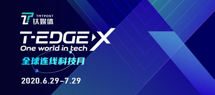 T-EDGE X 全球科技月
