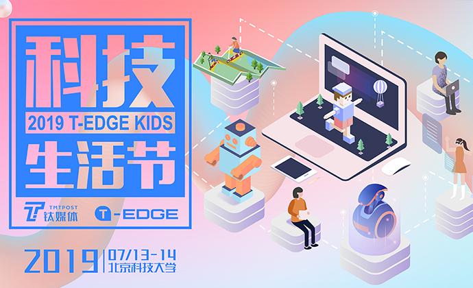 2019钛媒体T-EDGE科技生活节