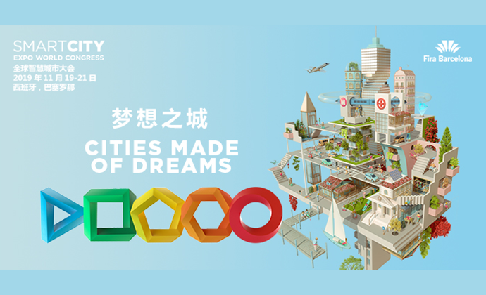 2019全球智慧城市大会(SCEWC)