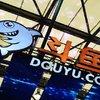 斗鱼成功上市,游戏直播还是门好生意吗?