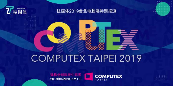 2019COMPUTEX台北电脑展