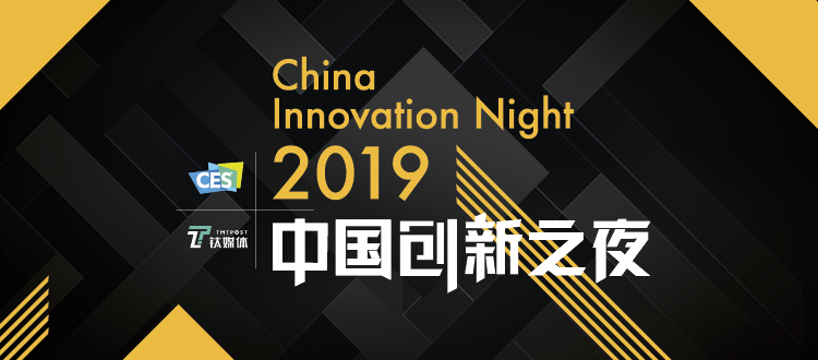 2019 CES 中国创新之夜