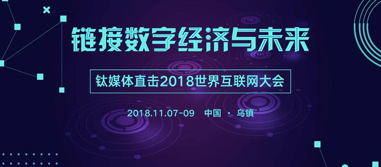 【钛媒体直击】乌镇世界互联网大会·2018