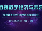【鈦媒體直擊】烏鎮世界互聯網大會·2018