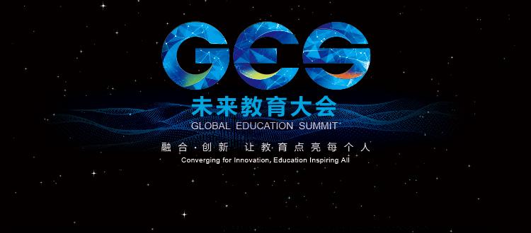 钛媒体直击·GES 2018 未来教育大会