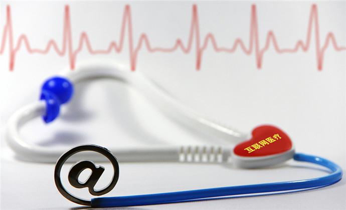 互聯網醫療