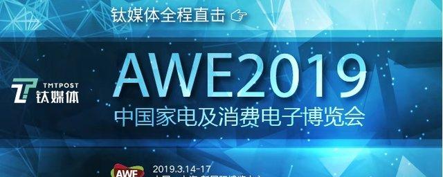 2019AWE中国家电消费电子展会