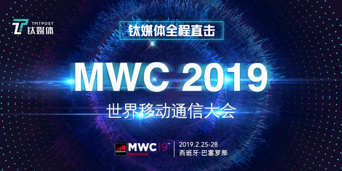 2019 MWC 世界移动通信大会