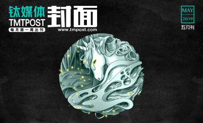 钛媒体·封面(每月第一周出刊)