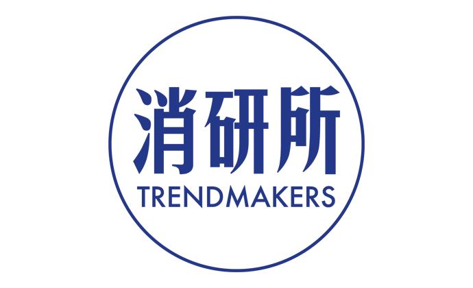 消研所trendmakers
