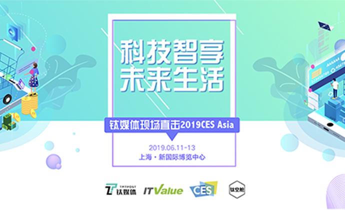 钛媒体直击2019CES Asia