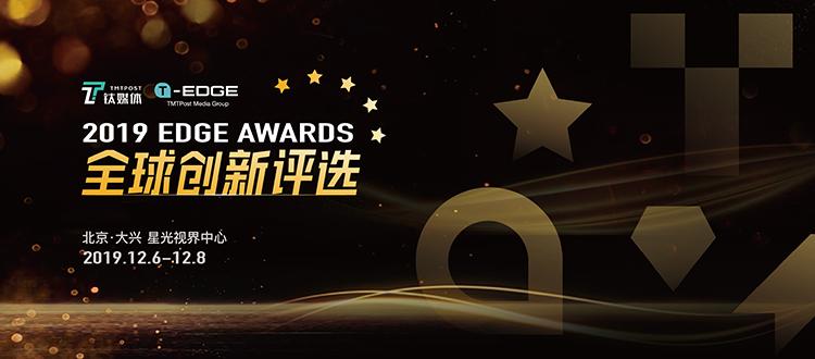 2019 EDGE Awards 全球创新评选