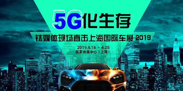 5G化生存-鈦媒體直擊2019上海國際車展