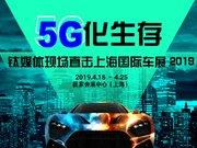 5G化生存-钛媒体直击2019上海国际车展