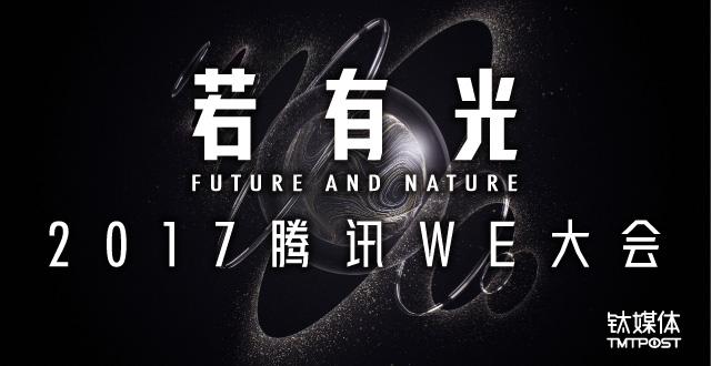 未来预想家·腾讯WE大会