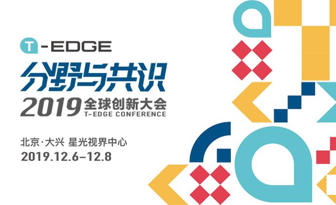 百人牛牛2019T-EDGE全球创新大会