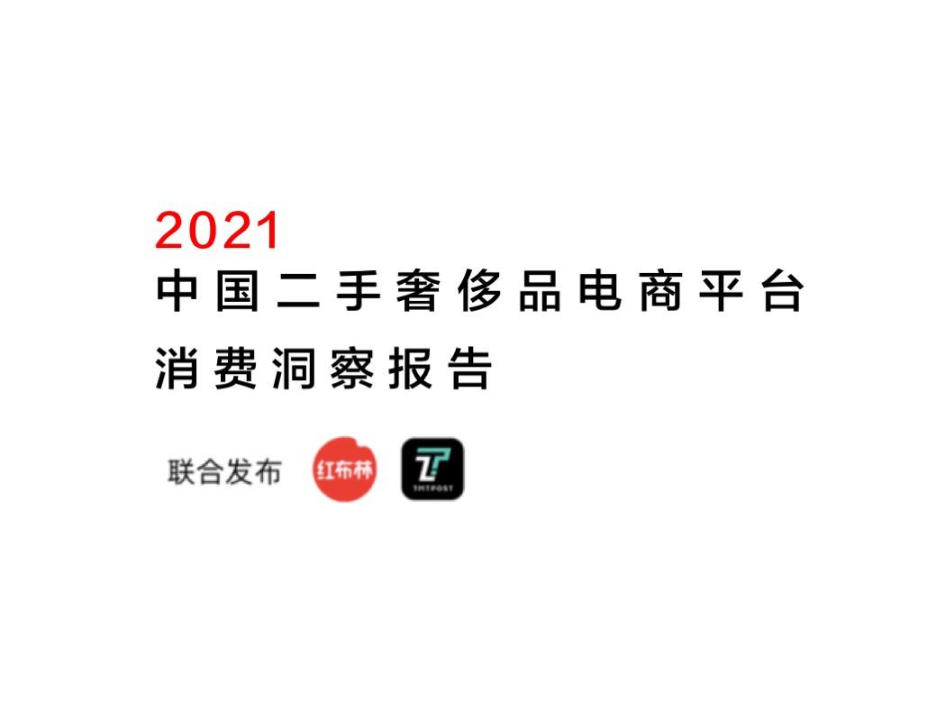 中国二手奢侈品电商平台消费洞察报告