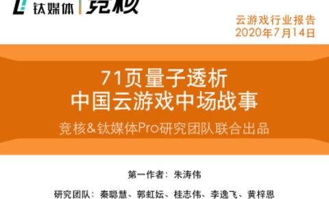 中国云游戏行业报告