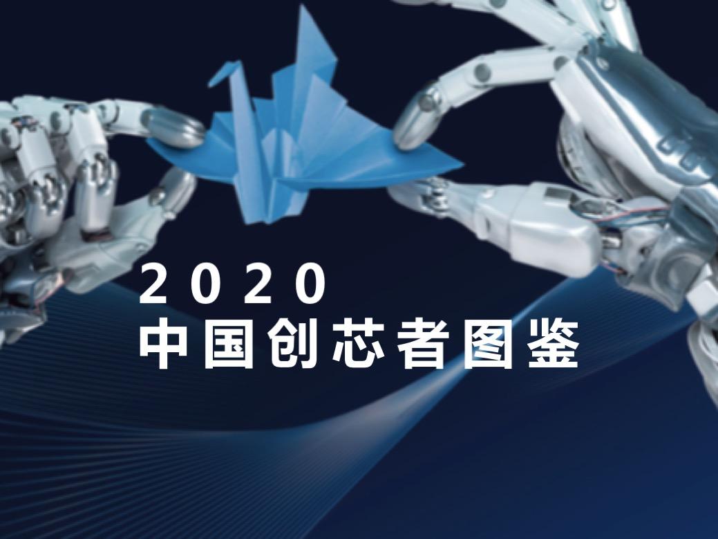 中国创芯者图鉴