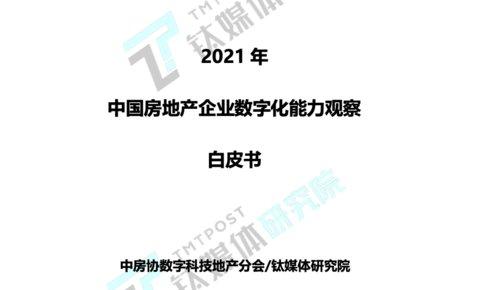 2021年中国房地产企业数字化能力观察白皮书