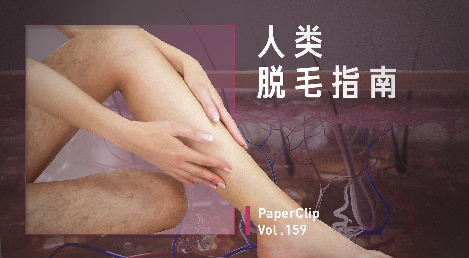 【回形針PaperClip】人類脫毛指南