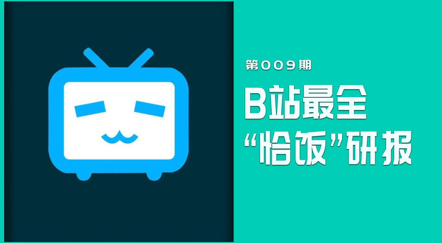 """【这瓜保熟 Vol·11】B站最全""""恰饭""""研报"""