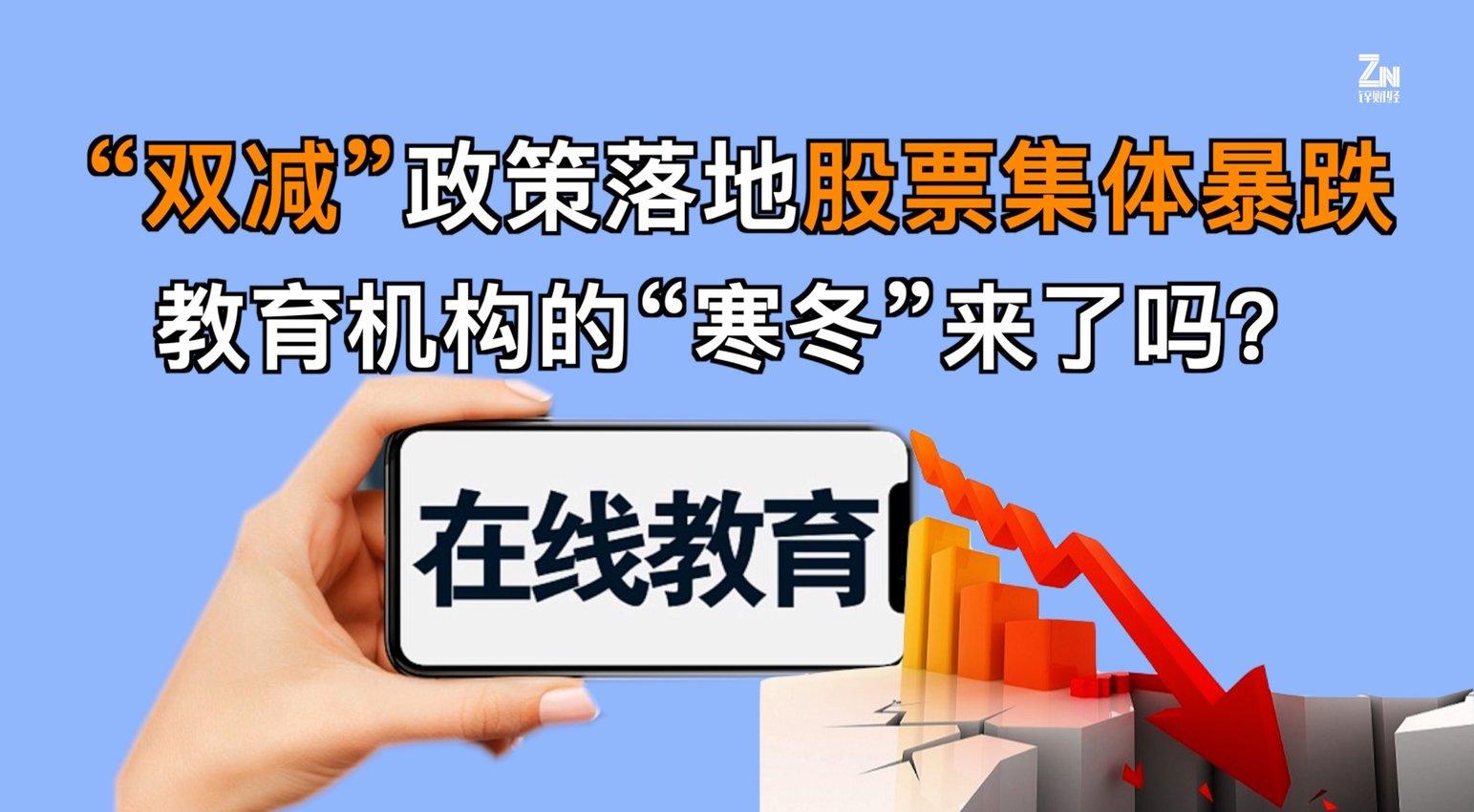 """""""双减""""政策落地,股票集体暴跌,教育机构的""""寒冬""""来了吗?"""