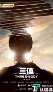 电视版《三体》官宣,首张概念海报发布
