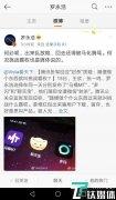 罗永浩回应腾讯张军:挑战霸权是媒体说的
