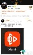 网传虾米音乐将于明年1月关闭,虾米阿里均不予置评