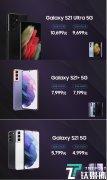三星在中国发布Galaxy S21 5G系列及多款新品
