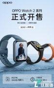 OPPO Watch 2正式开售