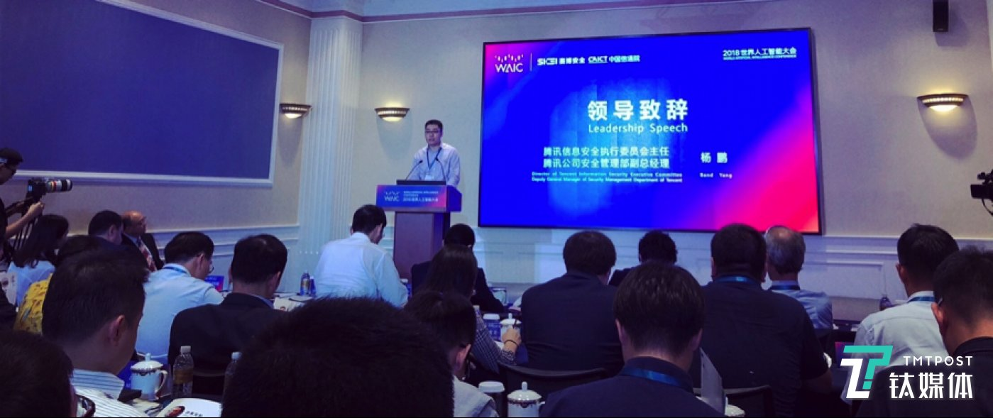 腾讯公司安全管理部副总经理杨鹏致辞