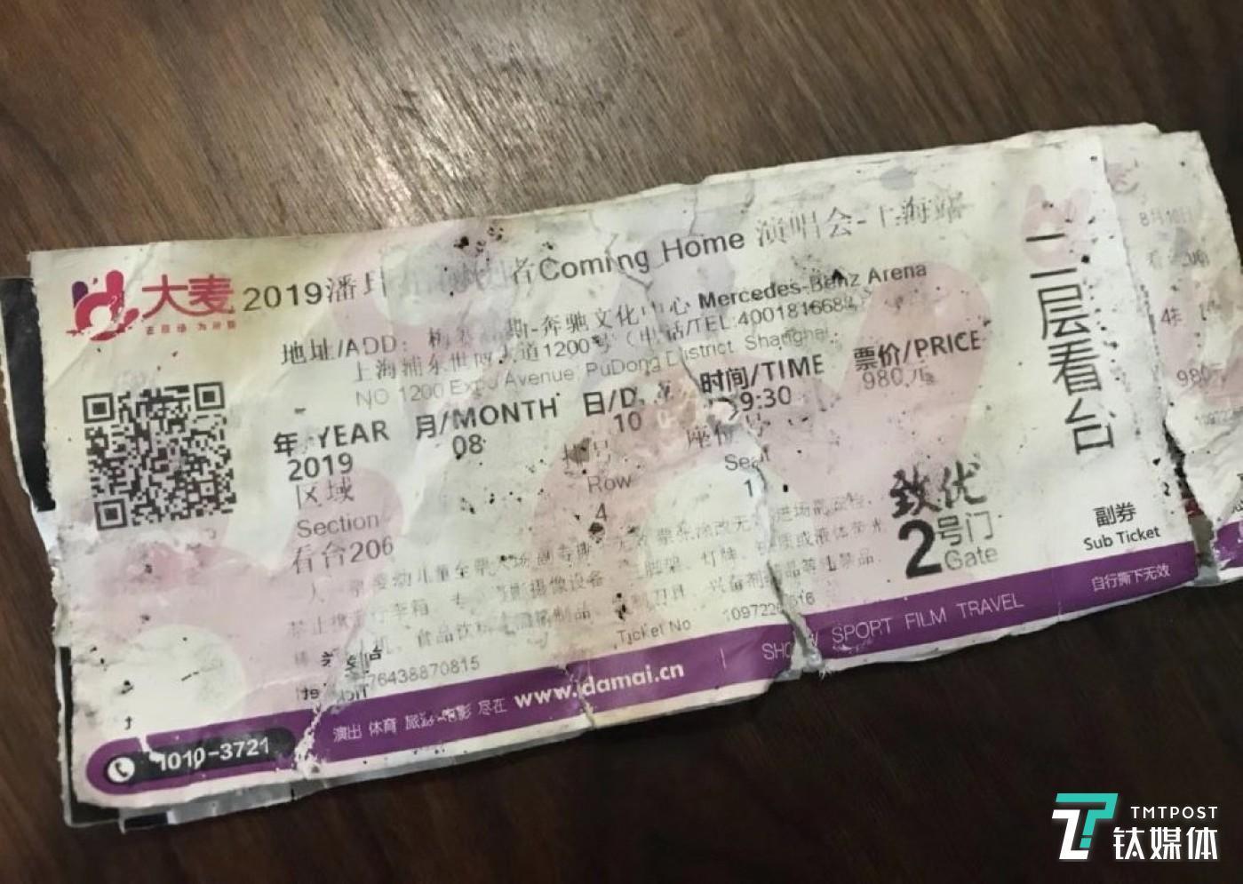 感谢上海垃圾分类,微博用户@略略略略略哥 终于找回演唱会门票