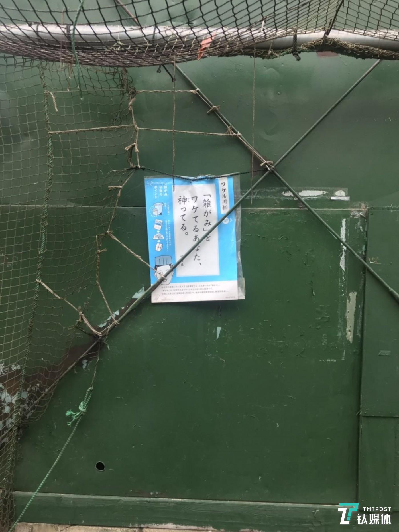 日本街头随处可见的环保宣传卡片(拍摄/百人牛牛驻日记者,玉琴)