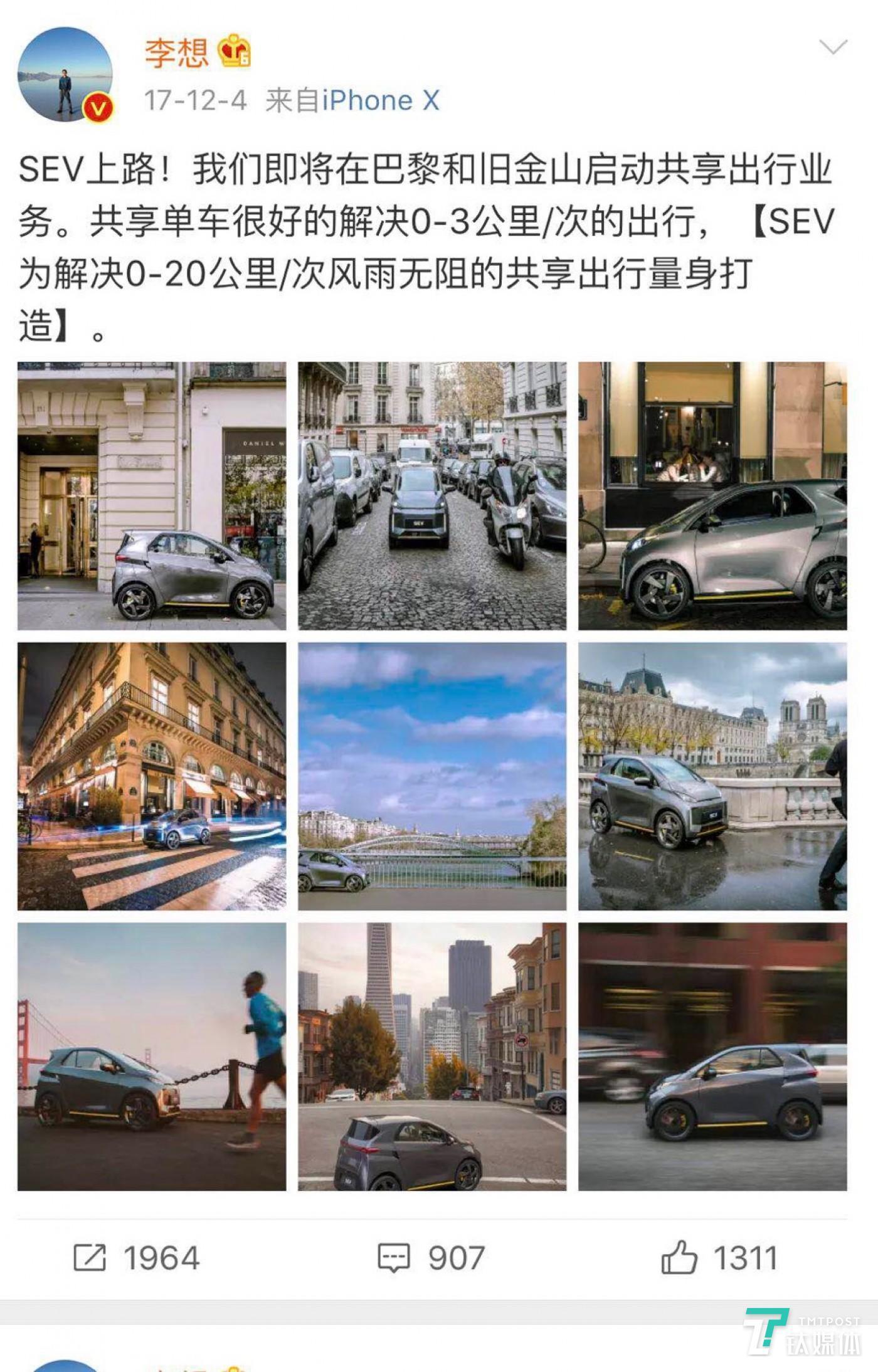 李想微博披露SEV进军欧洲分时租赁市场