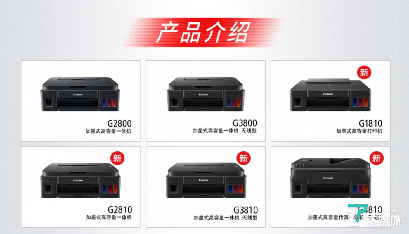 佳能G系列墨仓式打印机